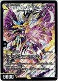闇鎧亜キング・アルカディアス[DM_BD01_1/16]