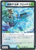 飛散する斧 プロメテウス[DM_BD01_13/16]