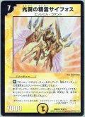 光翼の精霊サイフォス[DM_DMD32_9/15]