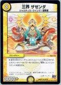 三界 ザゼンダ[DM_DMR17_32/94]