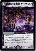 崩壊の悪魔龍 クラクランブ[DM_DMR17_74/94]