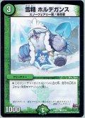 雪精 ホルデガンス[DM_DMR17_92/94]