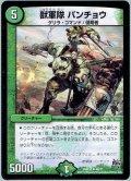 獣軍隊 パンチョウ[DM_DMR18_40/71]