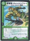 獣軍隊 キャットンファー[DM_DMR19_22/87]