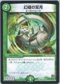 幻緑の双月[DM_DMR19_86/87]