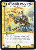 明王の精霊 オンソワカJ[DM_DMR23_11/74]
