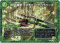 Dの爆撃 ランチャー・ゲバラベース[DM_DMR23_18/74]