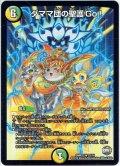 ダママ団の聖護 Go![DM_DMR23_22/74]