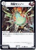洗脳センノー[DM_RP-01_12/93R]