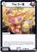 The ラー漢[DM_RP-01_58/93C]