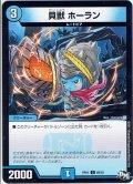 貝獣 ホーラン[DM_RP-01_69/93C]