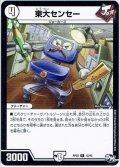 東大センセー[DM_RP-02_12/93R]