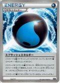 【ミラー仕様】スプラッシュエネルギー[PKM_XY164/171]