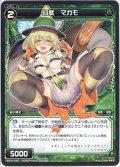 幻獣 マガモ[WX_19-042R]