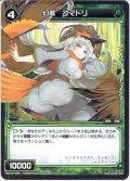 幻獣 コマドリ[WX_19-069C]