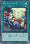 【Super】やりすぎた埋葬[YGO_CIBR-JP063]