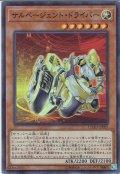 【Super】サルベージェント・ドライバー[YGO_COTD-JP005]