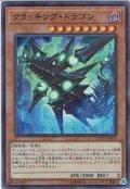 【Super】クラッキング・ドラゴン[YGO_COTD-JP014]