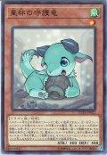 【Normal】星杯の守護竜[YGO_COTD-JP021]