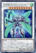 【Rare】DDD疾風大王エグゼクティブ・アレクサンダー[YGO_COTD-JP040]