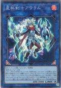 【Super】星杯剣士アウラム[YGO_COTD-JP049]