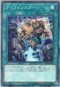 【N-Rare】ディフェンスゾーン[YGO_COTD-JP066]
