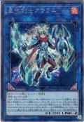 【Secret】星杯剣士アウラム[YGO_COTD-JP049]