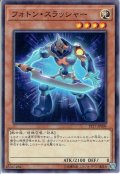 【Normal】フォトン・スラッシャー[YGO_ST17-JP009]