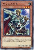 【Normal】切り込み隊長[YGO_ST17-JP012]