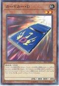【Normal】カードカー・D[YGO_ST17-JP016]
