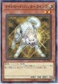 【Normal】ライトロード・ハンター ライコウ[YGO_ST17-JP017]