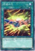 【Normal】団結の力[YGO_ST17-JP027]