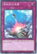 【Normal】強制脱出装置[YGO_ST17-JP038]