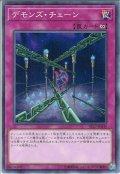 【Normal】デモンズ・チェーン[YGO_ST17-JP039]