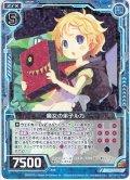 魔女の弟子ルカ[ZX_E08-018R]