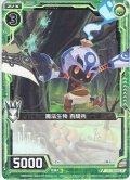 魔法生物 百騎兵[ZX_E08-045C]