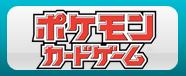 ポケモンカードゲーム