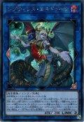【Secret】レプティレス・エキドゥーナ[YGO_LVP3-JP046]