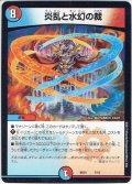 炎乱と水幻の裁[DM_BD01_7/16]