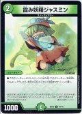 霞み妖精ジャスミン[DM_BD02_16/16]