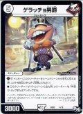 ゲラッチョ男爵[DM_BD03_4/15]