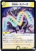 DNA・スパーク[DM_BD04_11/15]