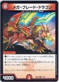 メガ・ブレード・ドラゴン[DM_BD05_17/18]