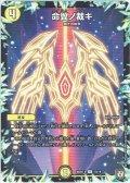 命翼ノ裁キ[DM_BD07-b_13/14]