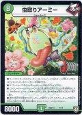 虫取りアーミー[DM_BD07-a_4/14]