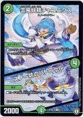雪風妖精チャユニクス/スノー坊のパトロール[DM_BD08-a_12/13]