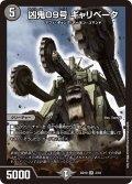 凶鬼09号 ギャリベータ[DM_BD10_3/18]