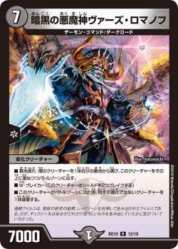 画像1: 暗黒の悪魔神ヴァーズ・ロマノフ[DM_BD10_12/18]