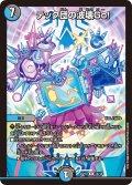 テック団の波壊Go![DM_BD10_14/18]