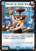 ドトシオール・タバローチェ[DM_BD-11_基本J5/15]